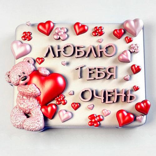 Картинки с надписью люблю тебя родная, вырезалка февраля
